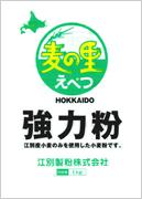 20.江別製粉_麦の里えべつ