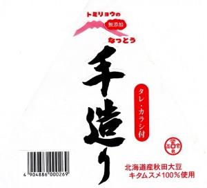 63.富良_小粒納豆