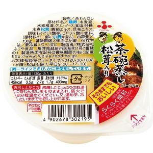 289.ふじや食品_茶碗蒸し