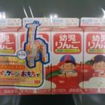 11.グリコ乳業_幼児りんご