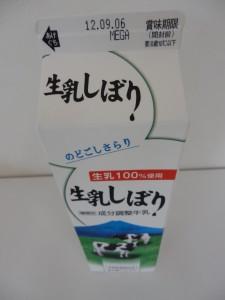 14.清水乳業_生乳しぼり(12.09.06 MEGA)