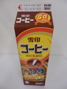 23.雪印乳業_コーヒー牛乳(12.9.17E02 ナゴヤ Lot.RRK)
