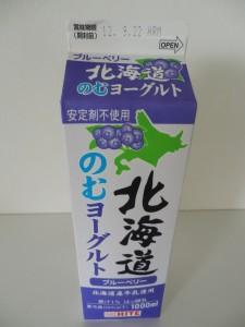 29.ホワイト食品_北海道のむヨーグルトブルーベリー(12.9.22 HRM)