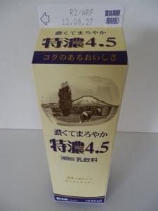 34.フクロイ_特濃4.5(12.09.27 R2 ARF)