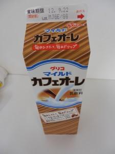 35.グリコ乳業_カフェオーレ(12.9.22 Lot.MJGE GG)