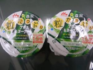 48.森永乳業_アロエヨーグルト(12.10.27 WGF)