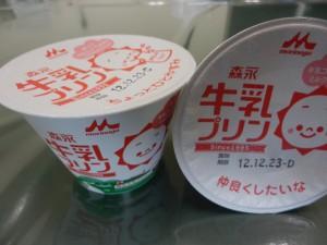 49.森永乳業_牛乳プリン(12.12.23-D)