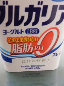56.明治乳業_ブルガリアヨーグルト(12.11.07 KN UX1)