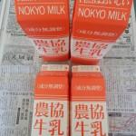 57.日本ミルクコミュニティ_農協牛乳(12.10.30 C05 トミサト Lot.JK3)
