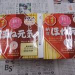 64.ミツカン_ほね元気納豆(12.11.10 HY)