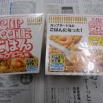 65.日清食品_カップヌードルごはん