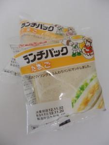 71.ヤマザキ製パン_ランチパックたまご(12.11.22 YAN)