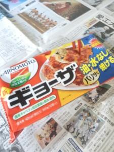 73.味の素_冷凍食品ギョーザ(2013.10.23 HA23-1918-748-M3)