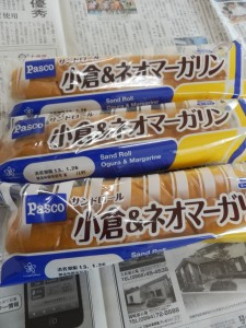 102.パスコ敷島製パン_小倉&ネオマーガリン(13.1.26 K LVF)