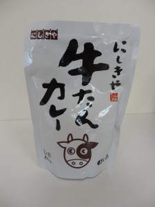 106.にしきや_牛たんカレー(B.14.4.2)