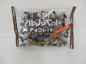 114.名糖_アルファベットチョコレート(2013.12 CF4Q MN)
