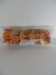 117.ヤマザキ製パン_薄皮ピーナッツパン(13.2.14 YNA)