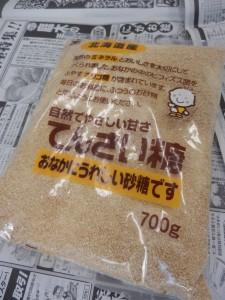 93.ホクレン_てんさい糖(2224A2)
