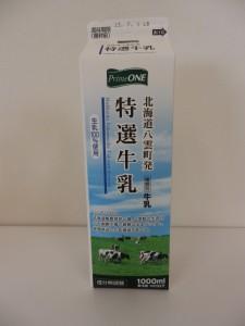 194.プライムワン_特選牛乳(13.7.1 LB)