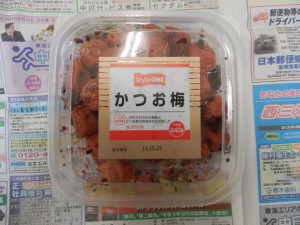 206.スタイルワン_かつお梅(13.10.28)