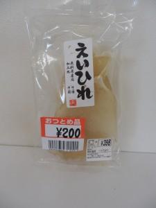 208.ユニーピアゴ_えいひれ(13.7.11 0090)