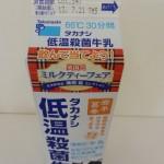 209.高梨乳業_タカナシ低温殺菌牛乳(Lot.S47 13.7.21 TM5)