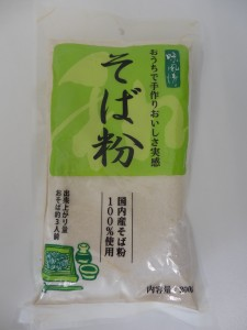 226.トーカン_そば粉(2013.12.18)