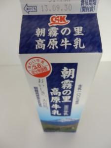 243.フクロイ乳業_朝霧の里 高原牛乳(13.09.30)