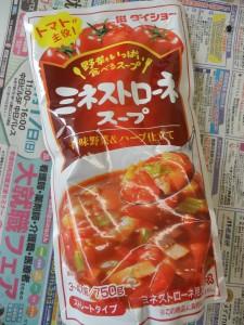 270.ダイショー_ミネストローネスープ(2014.09.13 G DKD)