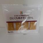 275.セブンイレブン_さつまいもの風味ゆたかなひとくち焼き芋ようかん(14.04.20)