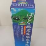 288.榛名酪農協同組合_はるな酪農家限定牛乳(14.1.12 OPF)