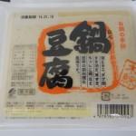 291.丸文_鍋豆腐(14.01.19)