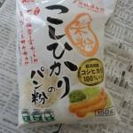 297.浜乙女_こしひかりのパン粉(14.5.20)