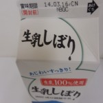 304.森永乳業 morinaga_生乳しぼり(14.03.16 CN NBGC)