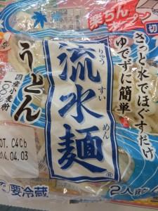 314.シマダヤ_流水麺(2014.04.03 LOT.C4Cb)