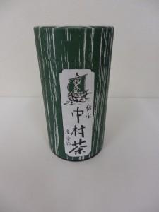 316.中村藤吉本店_中村茶 緑茶(2014.9)