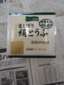 319.プライムワン_生しぼり 絹とうふ(14.04.16)