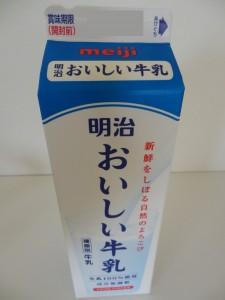 325.明治乳業_おいしい牛乳