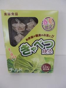 330.楽陽食品_きゃべつ焼売 チルド(14.5.23 RH)