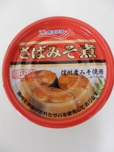 336.極洋_さばみそ煮缶詰(ロット不明)