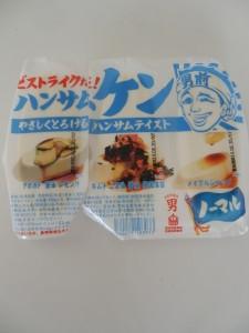 344.男前豆腐店_どストライクだ!ハンサムケン(14.06.30 KY)