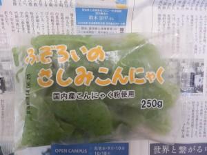 357.石川商店_ふぞろいのさしみこんにゃく(14.09.25)