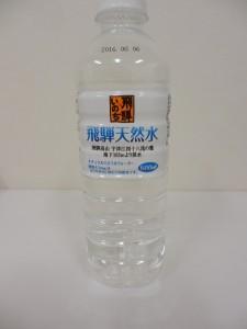 372.バロー_飛騨のいのち 飛騨天然水(16.08.06)