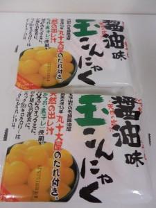 445.かぶら食品_醤油味玉こんにゃく(15.05.25)