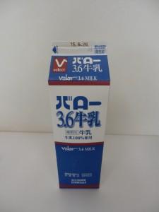 456.バロー(中央製乳)_牛乳(15.05.26)