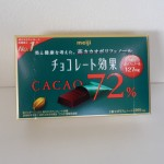 545.明治_チョコレート効果CACAO72パーセント(16.11)