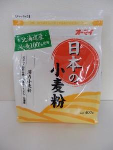 575.オーマイ(日本製粉)_日本の小麦粉(17.03.02)