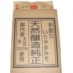 Testing Radiation Resul(Cesium) :Palsystem-Iriyama Miso