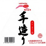 Testing Radiation Resul(Cesium) : Tomiryosyohin-Kotubunatto
