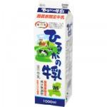 Testing Radiation Resul(Cesium) :Minorakunou-Hirugano Milk